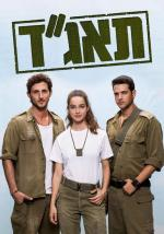 Charlie Golf One  (Taagad) (Serie de TV)