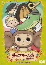 Cheburashka Arere? (Serie de TV)