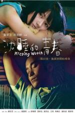 Chen shui de qing chun (Keeping Watch)