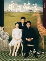 Cheng feng po lang (Duckweed)