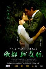 Chengdu, wo ai ni (Chengdu, I love you)