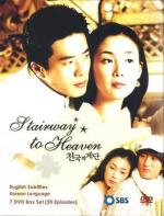 Escalera al cielo (Serie de TV)