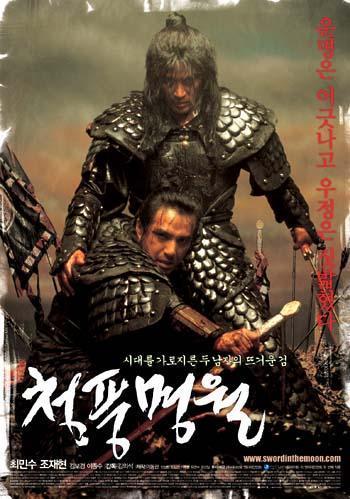 Guney Kore Yapımı Filmler  Guney Kore Filmleri
