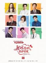 Seven First Kisses (Miniserie de TV)
