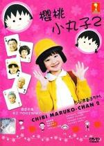 Chibi Maruko-chan the Movie 2 (TV)