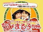 Chibi Maruko-chan (TV)