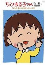 Chibi Maruko-chan (Serie de TV)