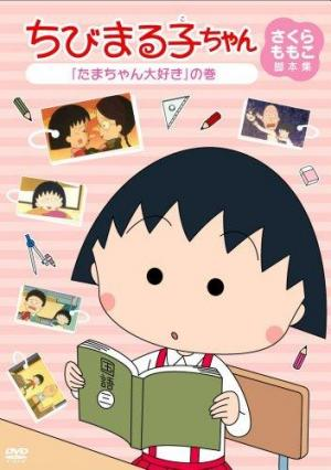 Chibi Maruko-chan (TV Series)