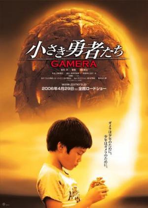 Chiisaki yusha-tachi: Gamera (Young Braves of Gamera)