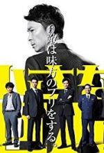 Chiisana kyojin (Miniserie de TV)