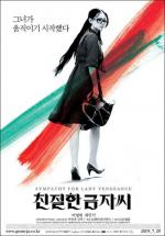 Chinjeolhan geumjassi (Sympathy For Lady Vengeance)