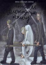 Chitaem 'Blokadnuyu knigu' (Reading Book of Blockade)