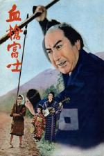 Chiyari Fuji (A Bloody Spear on Mount Fuji)