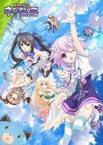 Cho Jigen Game Neptune the Animation (Serie de TV)