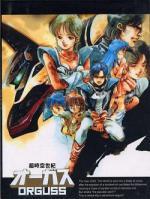 Cho Jiku Seiki Orguss (Serie de TV)