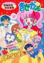 Chō Kuseninarisō (Serie de TV)
