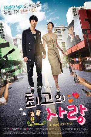 The Greatest Love (Serie de TV)