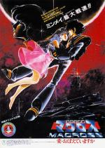 Chôjikû yôsai Macross: Ai oboeteimasuka (Macross in Clash of the Bionoids) (Super Dimension Fortress Macross: Do You)