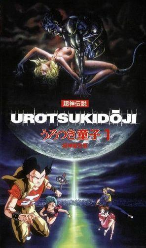 HentaiStream.com Urotsukidoji