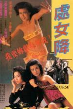 Chu nu jiang (Cannibal Curse)