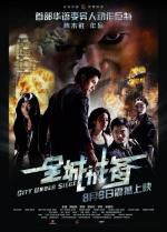 Chun sing gai bei (City Under Siege)