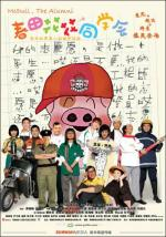 McDull, the Alumni