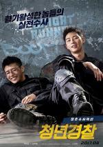 Chung nyeon gyung chal