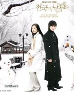 Tree of Heaven (TV Series)
