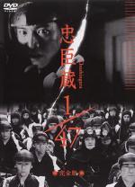 Chûshingura 1/47 (TV)