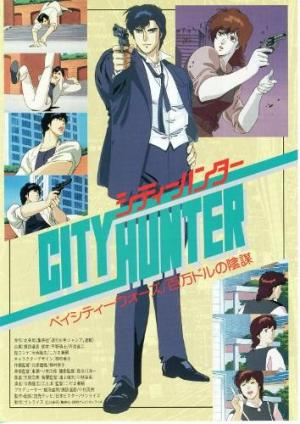 City Hunter: La ciudad portuaria en guerra