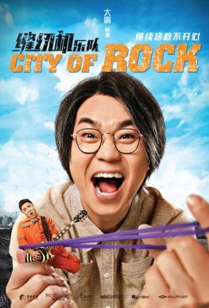 City of Rock