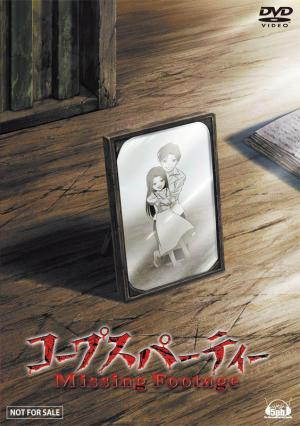Corpse Party: Missing Footage (C)