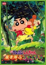 Shin Chan: Perdidos en la jungla