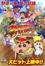Crayon Shin-chan: Honeymoon Hurricane - The Lost Hiroshi