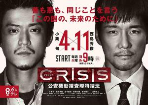 Crisis: Kôan Kidô Sôsatai Tokusô-han (Miniserie de TV)