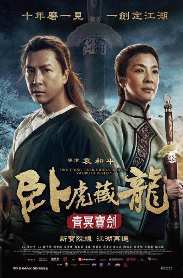 El tigre y el dragón: la espada del destino (2016) Descargar Gratis
