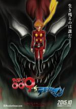 Cyborg 009 Vs Devilman (TV Miniseries)