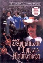 D'Artagnan and Three Musketeers (TV Miniseries)