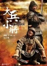 Da bing xiao jiang (Little Big Soldier)