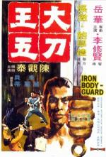 Da Dao Wang Wu (The Iron Bodyguard)