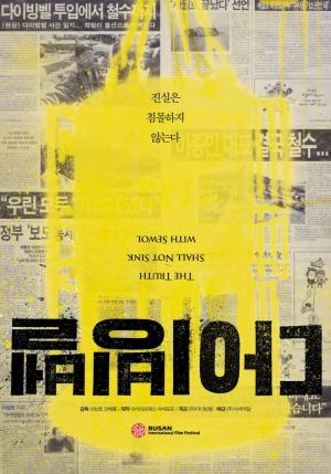 Diving Bell (Diving Bell - The Truth Shall Not Sink With Sewol)