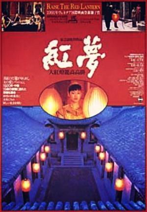 Últimas películas que has visto (las votaciones de la liga en el primer post) Da_hong_deng_long_gao_gao_gua_raise_the_red_lantern-407841758-mmed