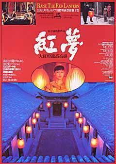 1001 películas que debes ver antes de forear. El árbol de la vida - Terrence Malick - Página 5 Da_hong_deng_long_gao_gao_gua_raise_the_red_lantern-855499479-large