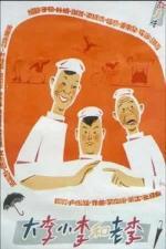 Big Li, Young Li and Old Li