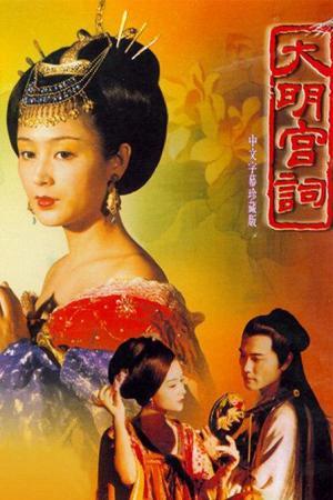 Da Ming Gong Ci (TV)