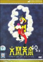 La rebelión del rey Kun Fu Sun