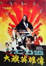 Da qi ying xiong chuan (Clan Feuds)