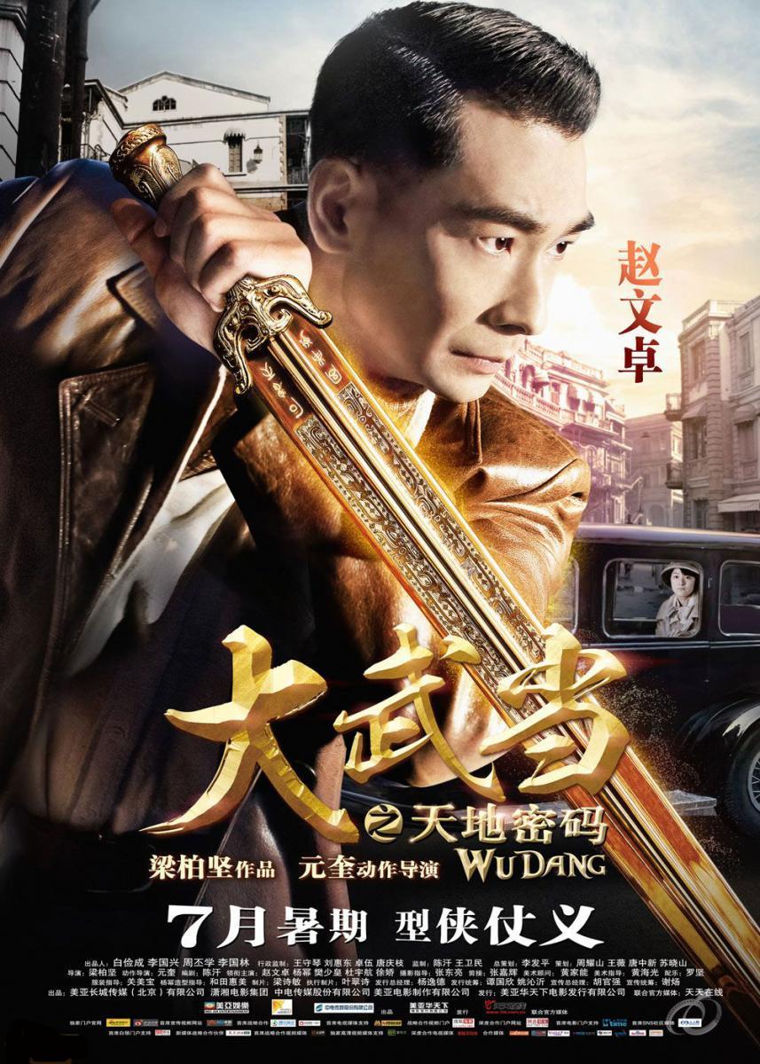 Yang Mi Wu Dang Wu Dang (2012) - FilmA...
