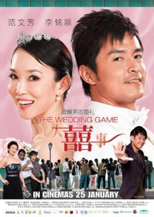 Da xi shi (The Wedding Game)