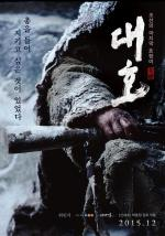 Daeho (AKA Big Tiger) (AKA The Tiger: An Old Hunter's Tale)